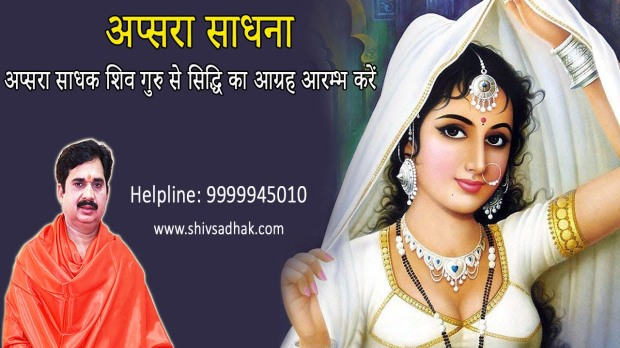 Apsara request to shiv.jpg