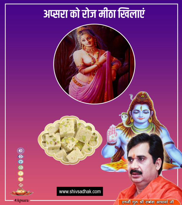 sweets to apsara.png