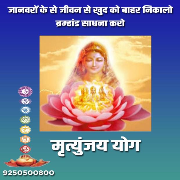 brahmandiya sadhana.png