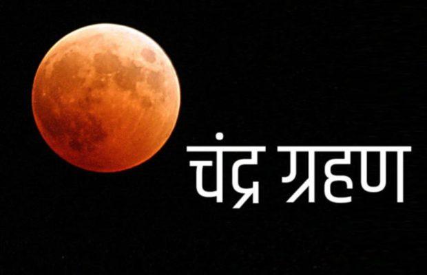 Lunar-Eclipse-2019-620x400.jpg