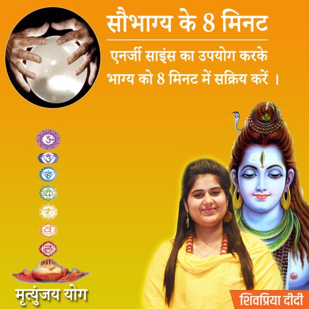 Sobhagya jagran