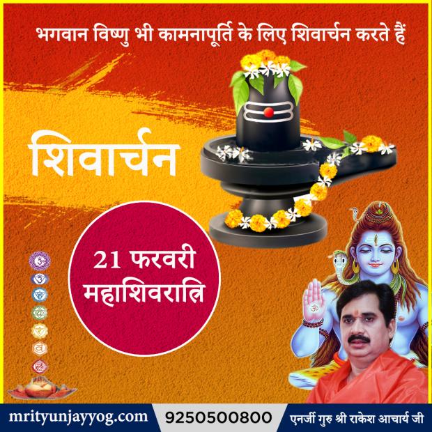 Shivarchan Mahashivratri