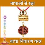 badha nivaran