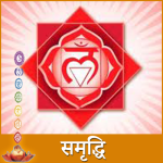 muladhar