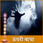upri badha