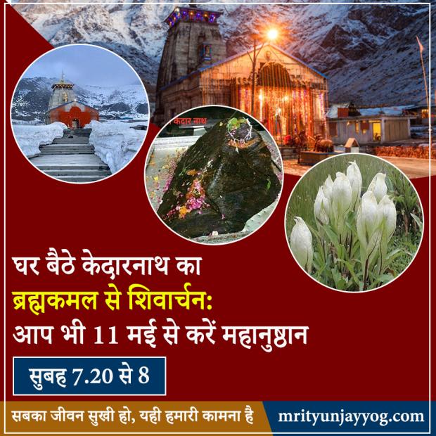 Kedarnath shivarchan