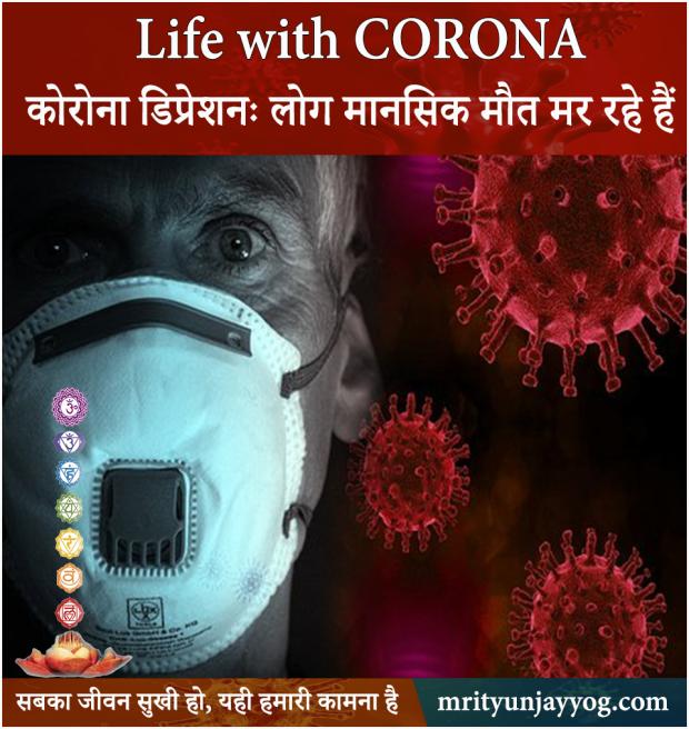 life with corona 2