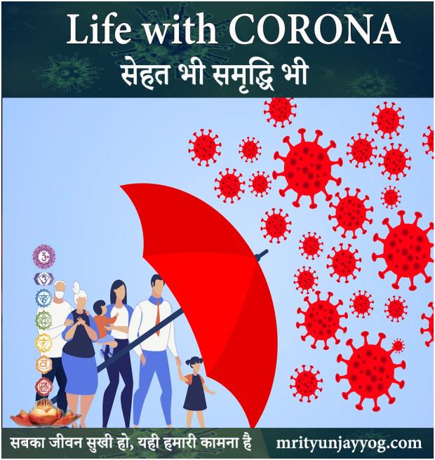 life with corona